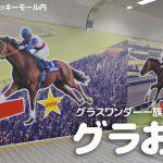 【グラおた311号】アーネストリー産駒&サクラメガワンダー産駒JRA初勝利/先週の結果