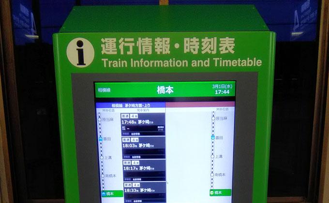 橋本駅 運行情報・時刻表モニター