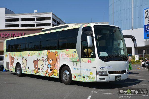 シティバス立川 2014号車 リラックマバス