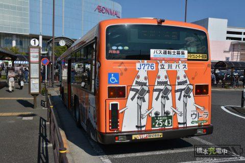 立川バス J776号車 ウドラバス