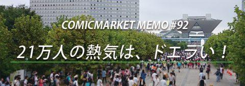 コミックマーケット92サークル参加のお知らせ