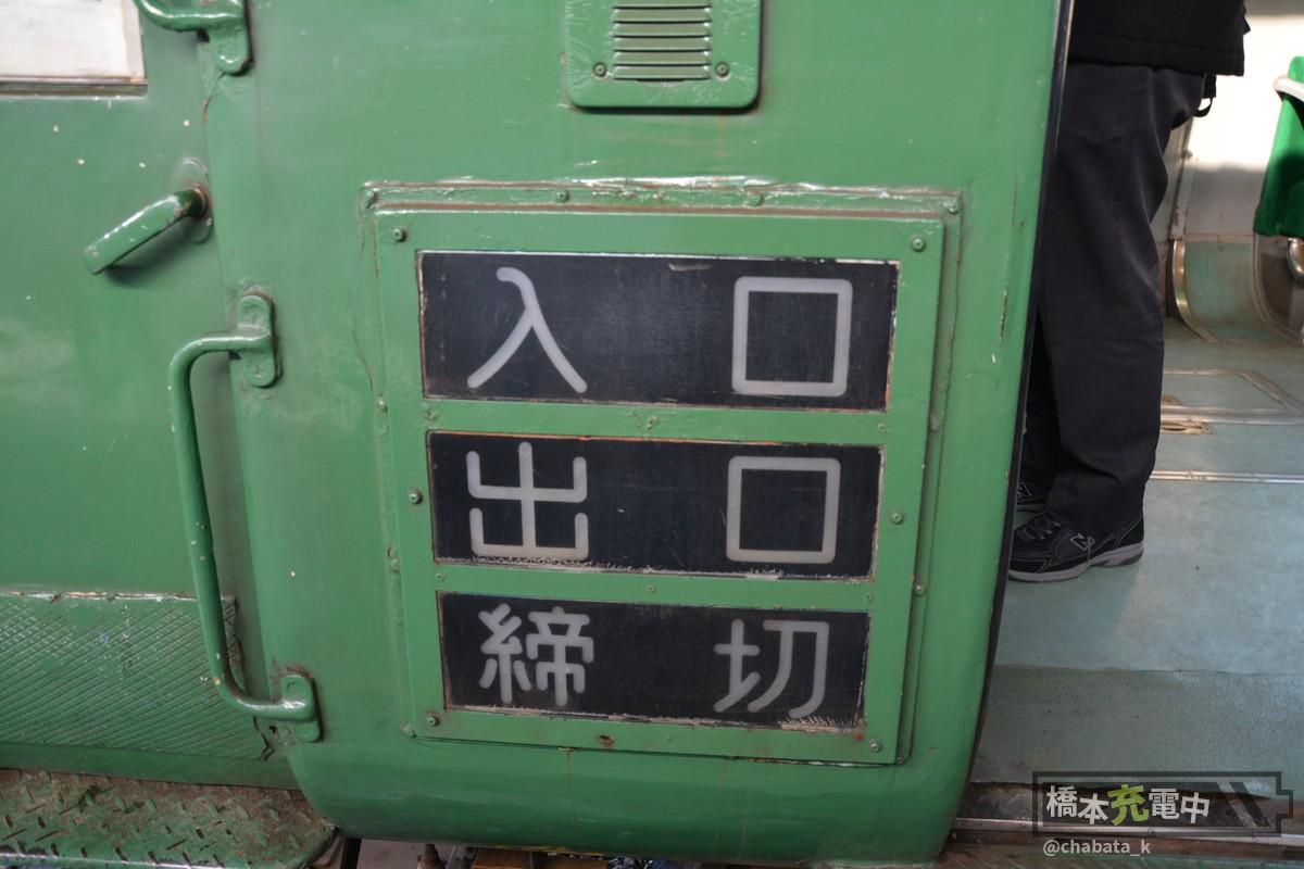 熊本電鉄5000形 上熊本