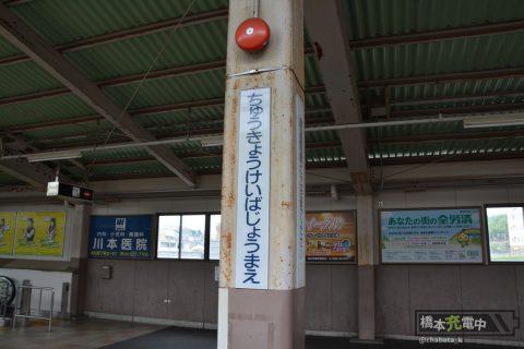 名鉄 中京競馬場前駅