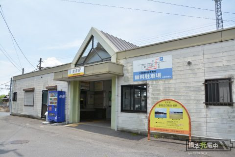 三岐鉄道北勢線 楚原駅