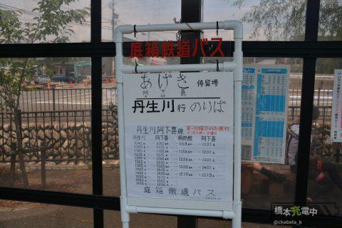 阿下喜駅 丹生川駅行きシャトルバス乗り場