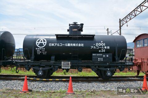 貨物鉄道博物館 タ2000