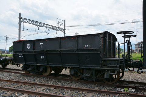 貨物鉄道博物館 ホサ1形