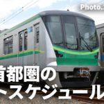 車両基地見学のシーズン到来 2017年秋 首都圏の鉄道イベントスケジュール(随時更新)