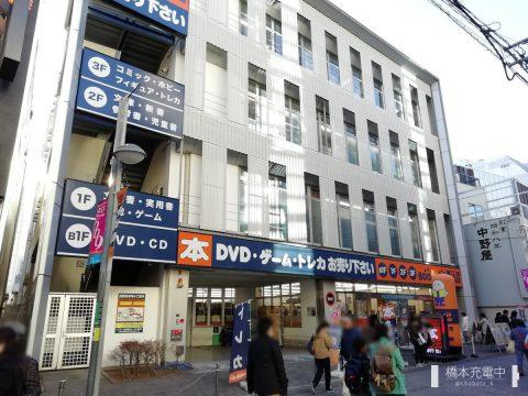 ブックオフスーパーバザー町田中央通り店