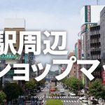八王子駅周辺のホビーショップマップ(2019年10月更新)