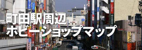 町田駅周辺のホビーショップマップ(2019年8月更新)