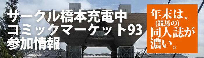 コミックマーケット93サークル参加情報