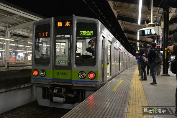 都営10-000形10-280F 京王多摩センター