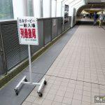 私のドキュメント日本ダービー待機列
