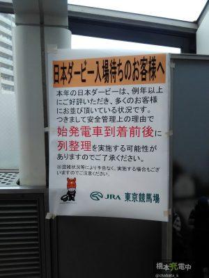 2018年日本ダービー待機列