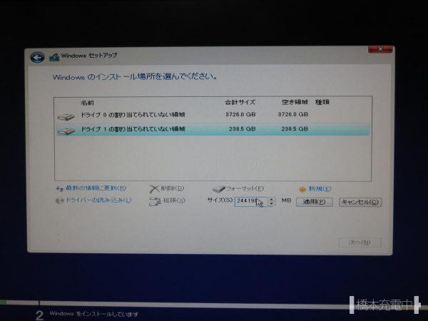 Windows10 インストール中