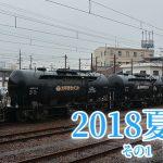 2018夏の旅(1)雨の富田・四日市で貨物列車観察(動画あり)