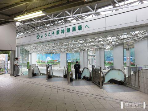 阪急仁川駅 阪神競馬場地下通路入口