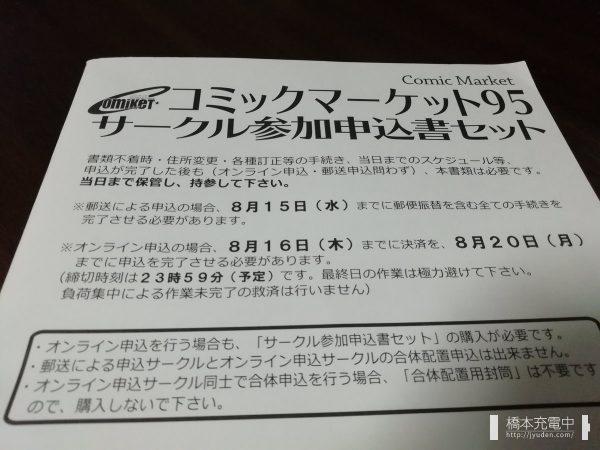 コミックマーケット95 サークル参加申込書