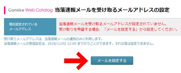 コミケWebカタログ メニュー