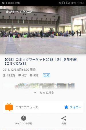 ニコニコ生放送 コミックマーケット95