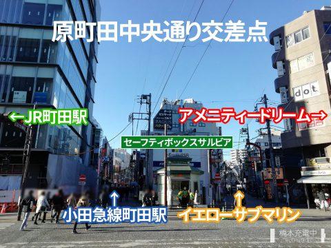 アメニティードリーム町田店