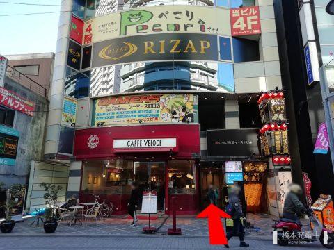 ゲーマーズ町田店