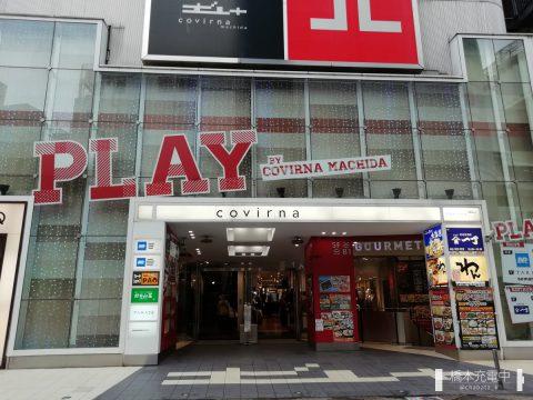 竜星のPAO町田店