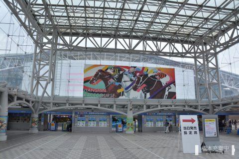 阪神競馬場 入場門