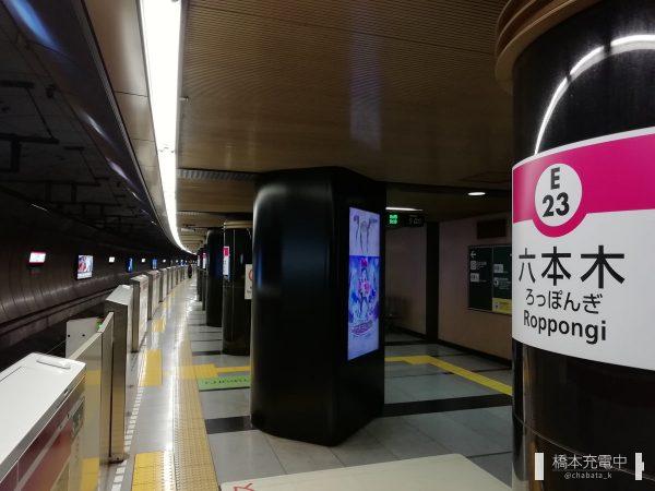 都営大江戸線六本木駅