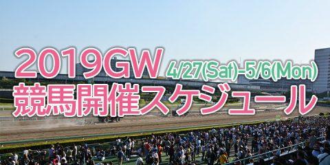 2019年GW競馬開催スケジュール(4/27~5/6)