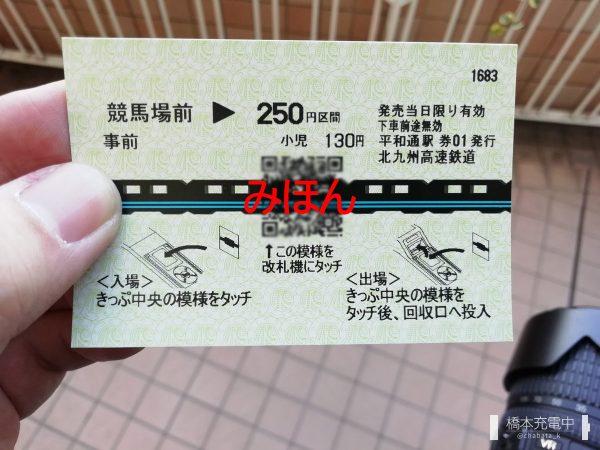 北九州モノレールの切符