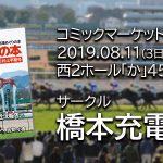 参加は3日目!サークル橋本充電中 コミックマーケット96サークル参加情報