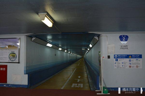 関門トンネル人道 門司側