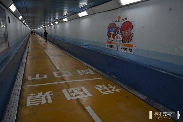 関門トンネル 県境