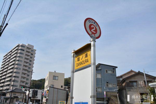 サンデン交通 壇ノ浦バス停