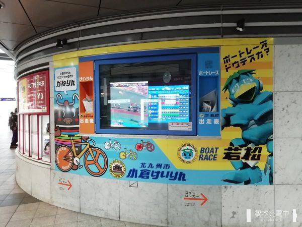 小倉駅 小倉競輪・ボートレース若松中継モニター
