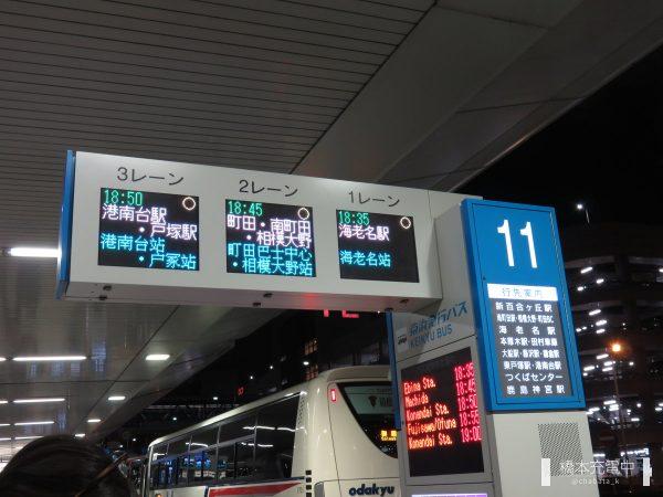 羽田空港 バスのりば