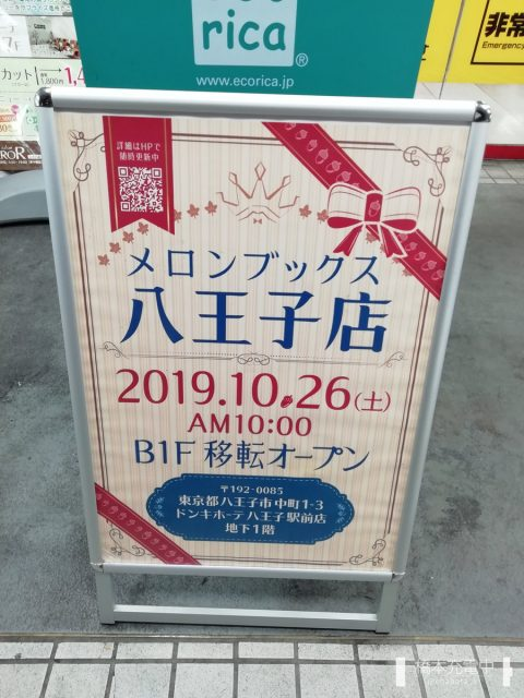 ドン・キホーテ八王子駅前店 メロンブックス八王子店移転告知