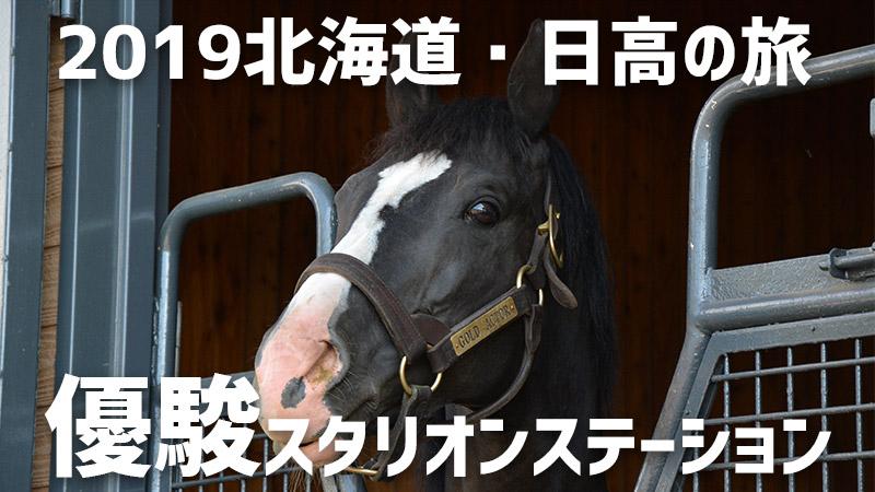 2019北海道・日高の旅 2日目(後編)