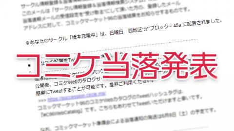【C97の当落発表は11月1日】コミケの当落速報メール登録と確認しておきたいこと