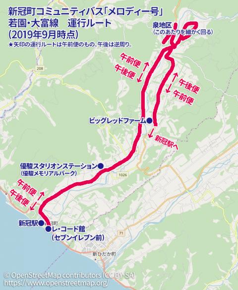 メロディー号若園・大富線運行ルート