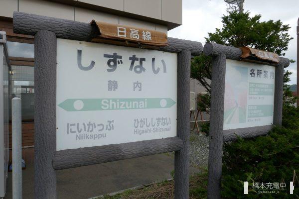 静内駅ホーム(浦河・様似方面)