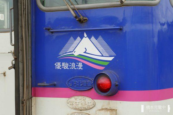 キハ40「優駿浪漫」ロゴ