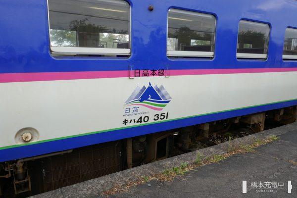 キハ40「日高」ロゴ