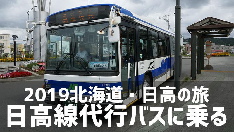 2019北海道・日高の旅 3日目(後編)日高線代行バスに乗る
