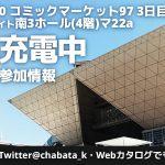 橋本充電中  12月30日コミックマーケット97サークル参加情報