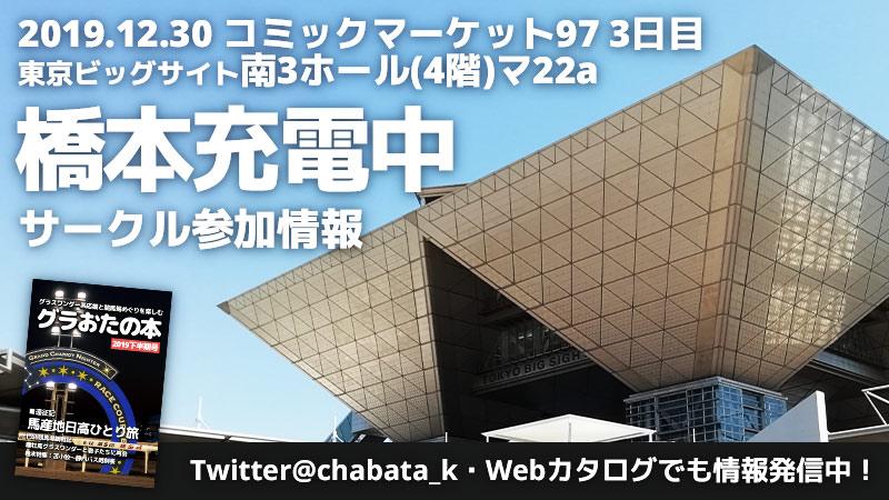 橋本充電中 コミックマーケット97サークル参加情報