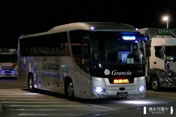 VIPライナー5便(グランシア)