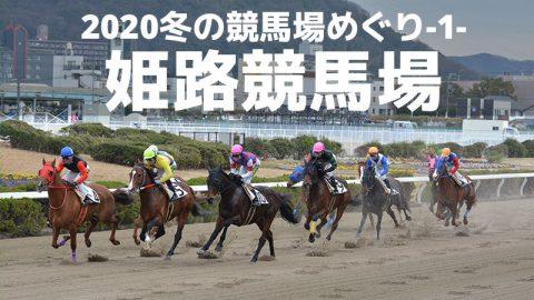 7年半ぶり開催の姫路競馬場へ行く(2020冬の西日本旅-1)